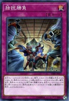 拮抗勝負 スーパーレア 遊戯王 サーキット・ブレイク cibr-jp077
