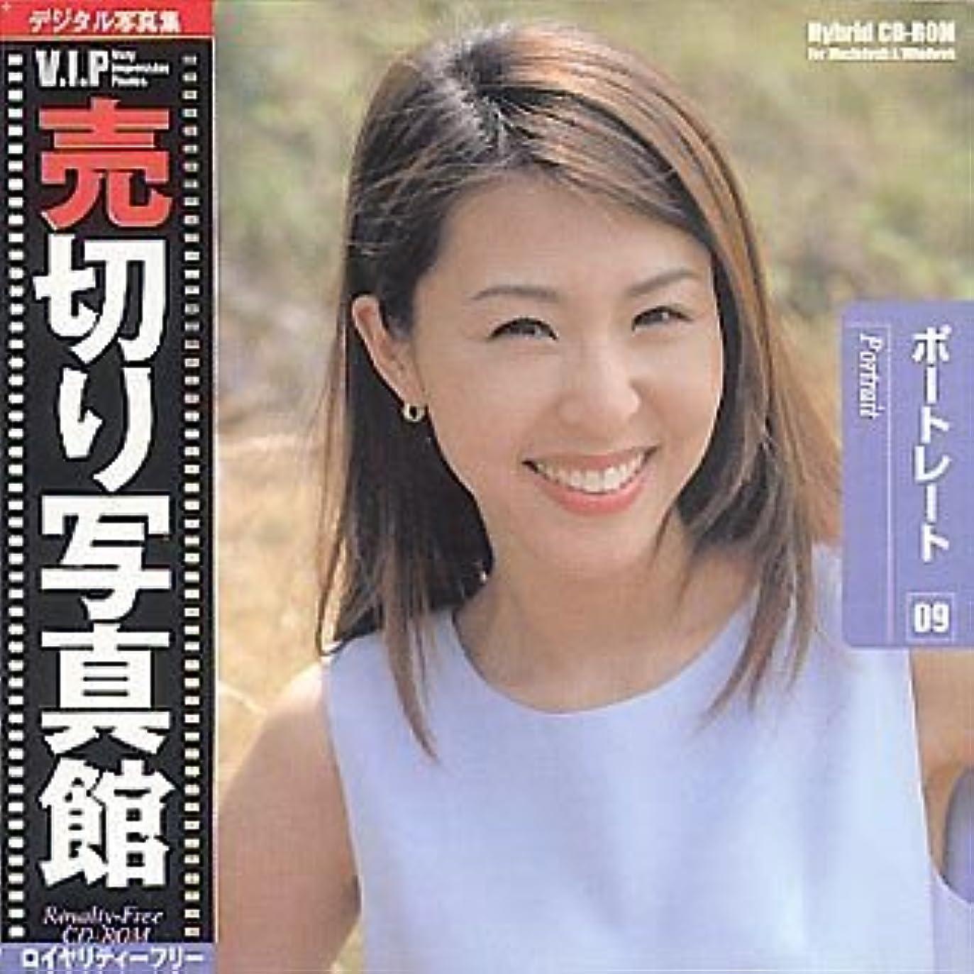 ビザ前文不適切な売切り写真館 VIPシリーズ Vol.9 ポートレート