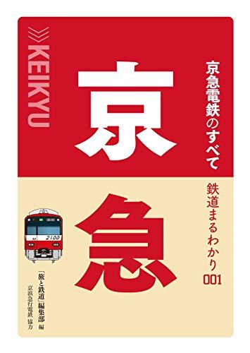 鉄道まるわかり001 京急電鉄のすべて