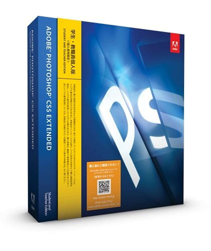 学生?教職員個人版 Adobe Photoshop CS5 Extended Windows版 (32/64bit) (要シリアル番号申請) (旧価格品)