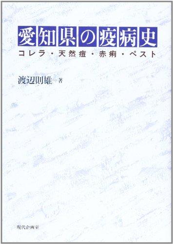 愛知県の疫病史―コレラ・天然痘・赤痢・ペスト