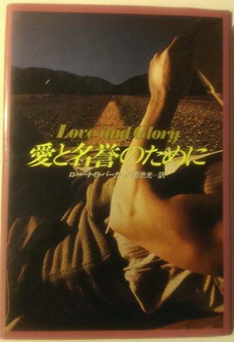 愛と名誉のために (ハヤカワ・ノヴェルズ)の詳細を見る
