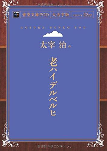 老ハイデルベルヒ (青空文庫POD(大活字版))