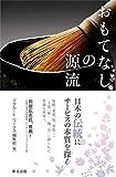 おもてなしの源流 日本の伝統にサービスの本質を探る 画像