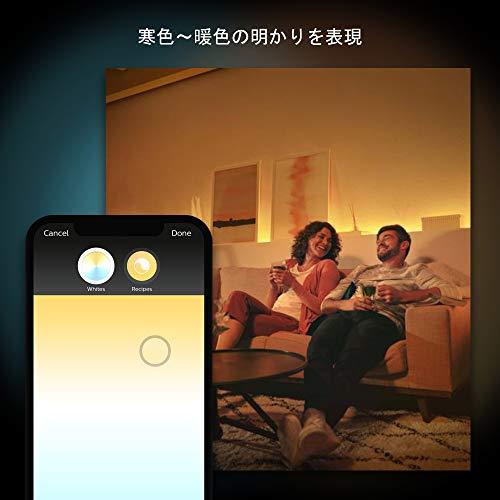 『Philips Hue (ヒュー) ホワイトグラデーション 3個セット【Amazon Echo、Google Home、Apple HomeKit、LINE対応】』の2枚目の画像