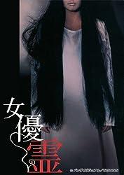 【動画】女優霊