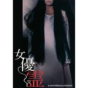 女優霊 [DVD]