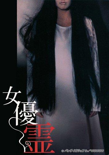 女優霊 DVD