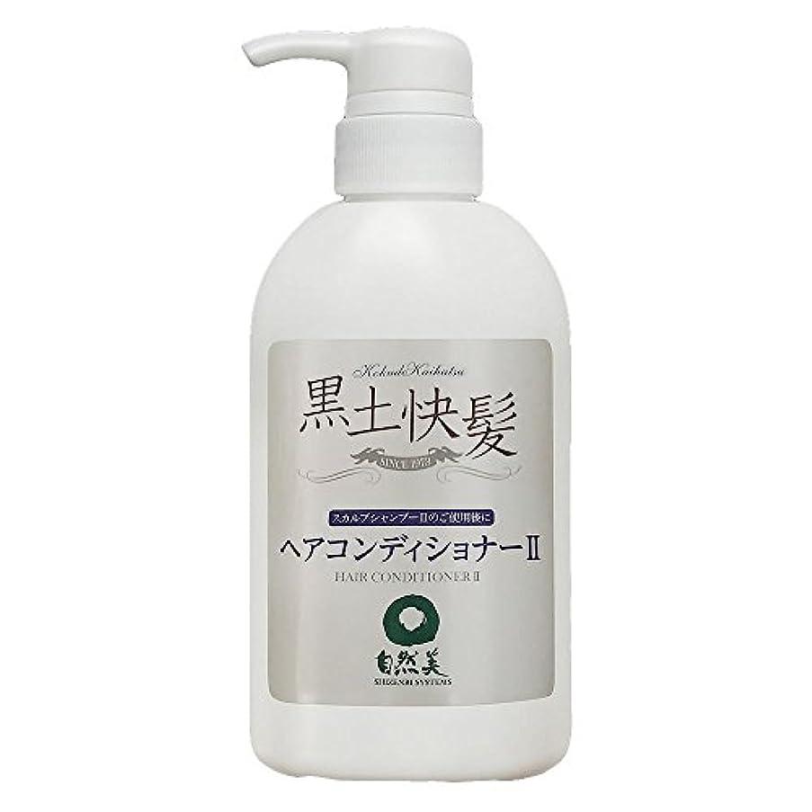 薄める洗うマイル黒土快髪 スカルプコンディショナーⅡ 400mL /こくどかいはつ/育毛/養毛/増毛/