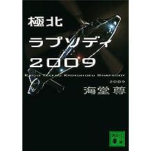 極北ラプソディ2009【電子特典付き】 (講談社文庫)