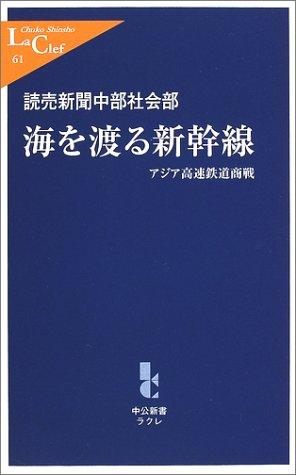海を渡る新幹線―アジア高速鉄道商戦 (中公新書ラクレ)の詳細を見る