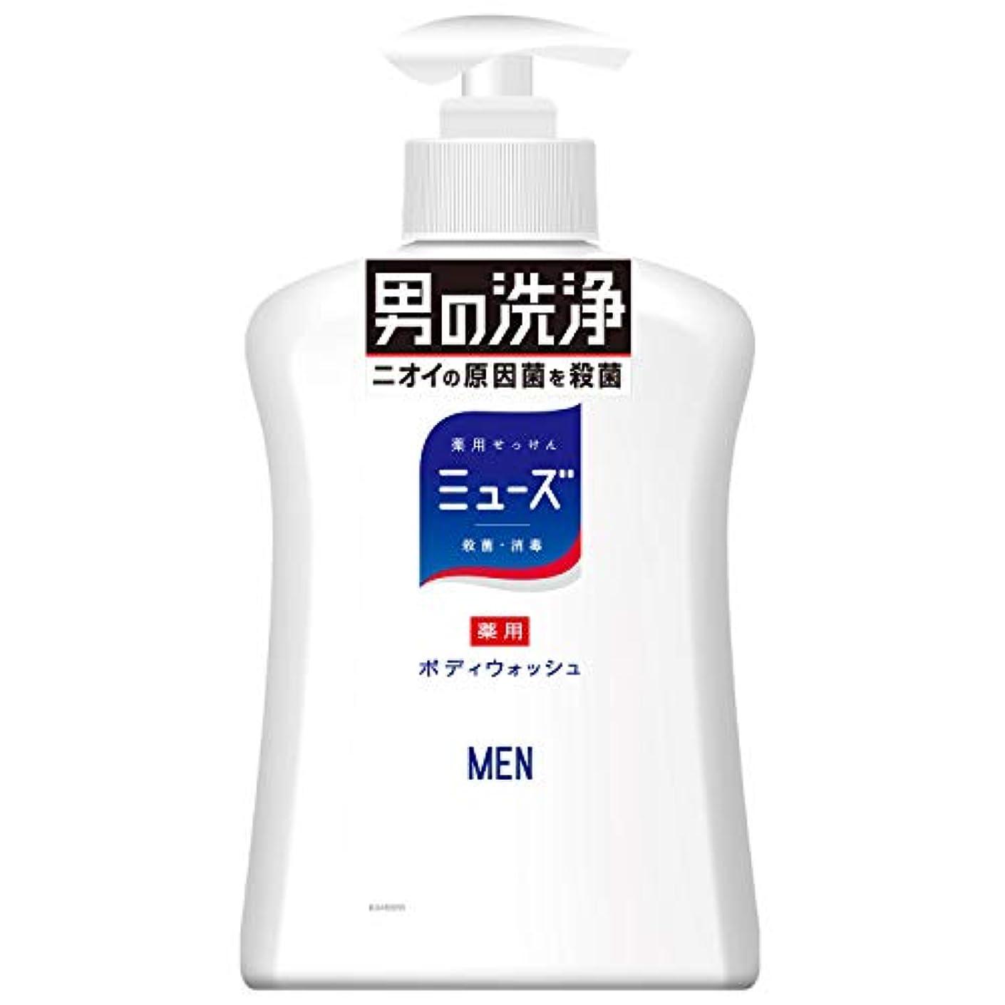 処方隠参照【医薬部外品】ミューズメン ボディーウオッシュ ボトル 500ml ボディソープ 消臭