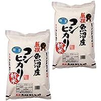 【平成30年産】【美味しい無洗米】厳選魚沼産コシヒカリ 5kg ×2袋