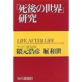 「死後の世界」研究