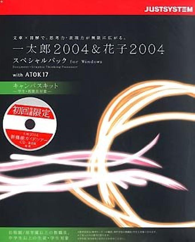 表面的な飢え対話一太郎 2004 & 花子 2004 スペシャルパック キャンパスキット