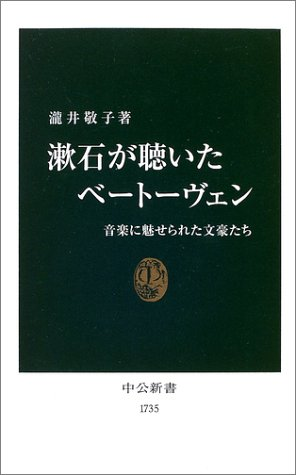 漱石が聴いたベートーヴェン―音楽に魅せられた文豪たち (中公新書)の詳細を見る