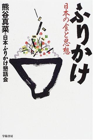 ふりかけ―日本の食と思想