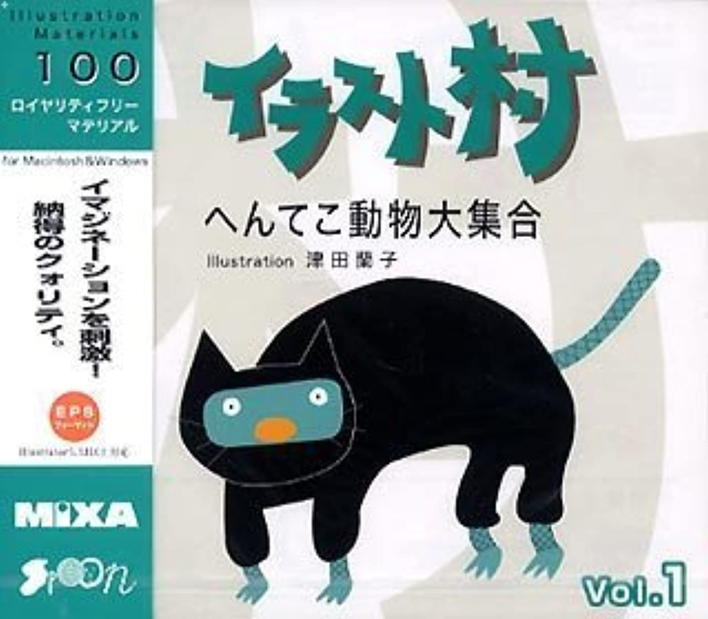 安定したトランクライブラリ溝イラスト村 Vol.1 へんてこ動物大集合