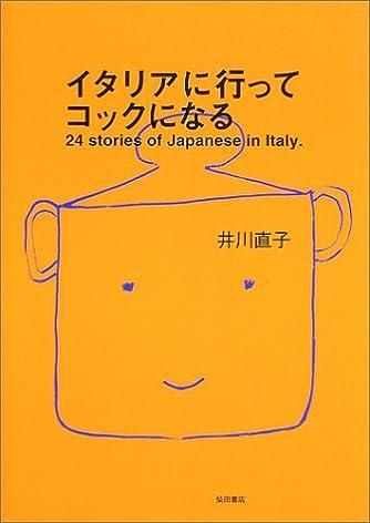 イタリアに行ってコックになる―24 stories of Japanese in Italy.