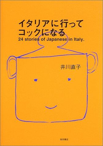 イタリアに行ってコックになる―24 stories of Japanese in Italy.の詳細を見る