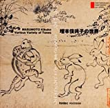 増本伎共子/いろいろ さまざま ところどころ 増本伎共子の世界-現代日本の作曲家シリーズ21