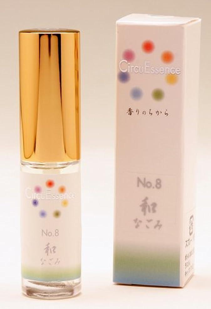 味わう証明するマスタードサーキュエッセンス No.8(和 なごみ)5ml