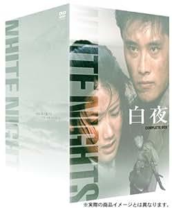 白夜 DVD-BOX