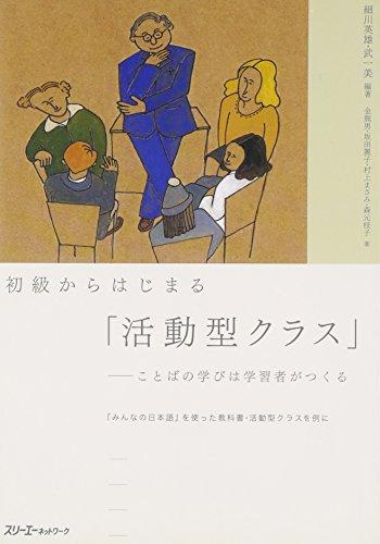 初級からはじまる「活動型クラス」-ことばの学びは学習者がつくる-『みんなの日本語』を使った教科書・活動型クラスを例に