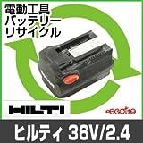【お預かり再生】 ヒルティ B36/2.4 36V 電池パック セル 詰め替えサービス 1個 【6ヶ月保証付き】 バッテリー 交換 充電
