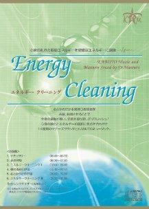 マナーズサウンドミックスCD エネルギークリーニング 【最先端の音響・音楽療法・マナーズサウンド/ヒーリングCD】心身の乱れた振動エネルギーを健康なエネルギーに調律