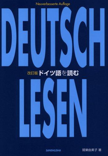 改訂版 ドイツ語を読むの詳細を見る