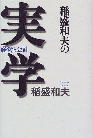 稲盛和夫の実学―経営と会計の詳細を見る