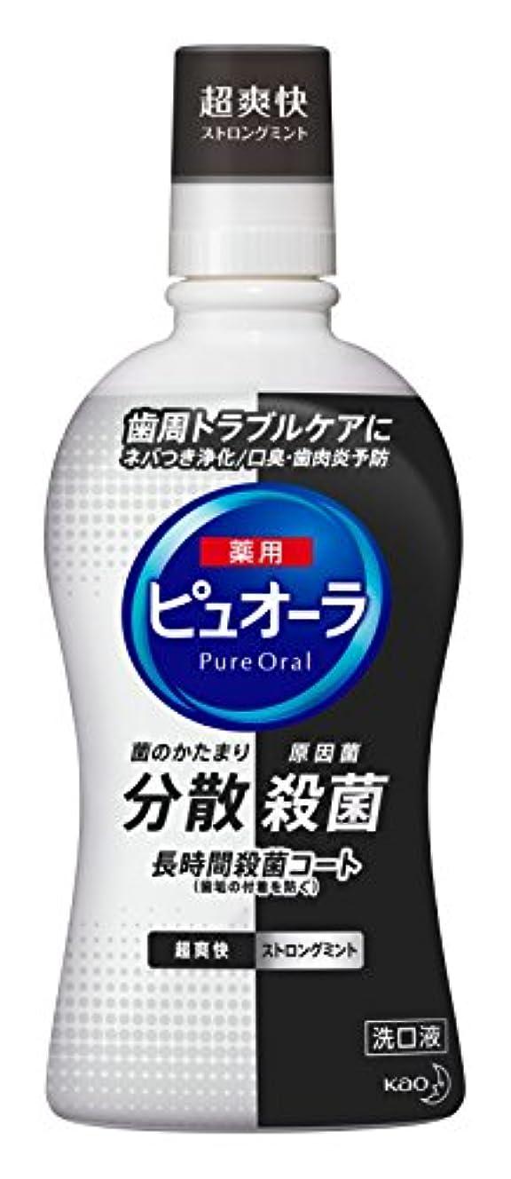 解放する現在考えるピュオーラ 洗口液 ストロングミント 420ml [医薬部外品]