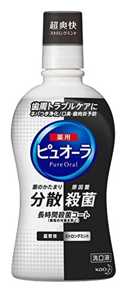長方形マウンドレコーダーピュオーラ 洗口液 ストロングミント 420ml [医薬部外品]