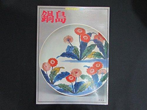 日本のやきもの〈21〉鍋島 (1975年)