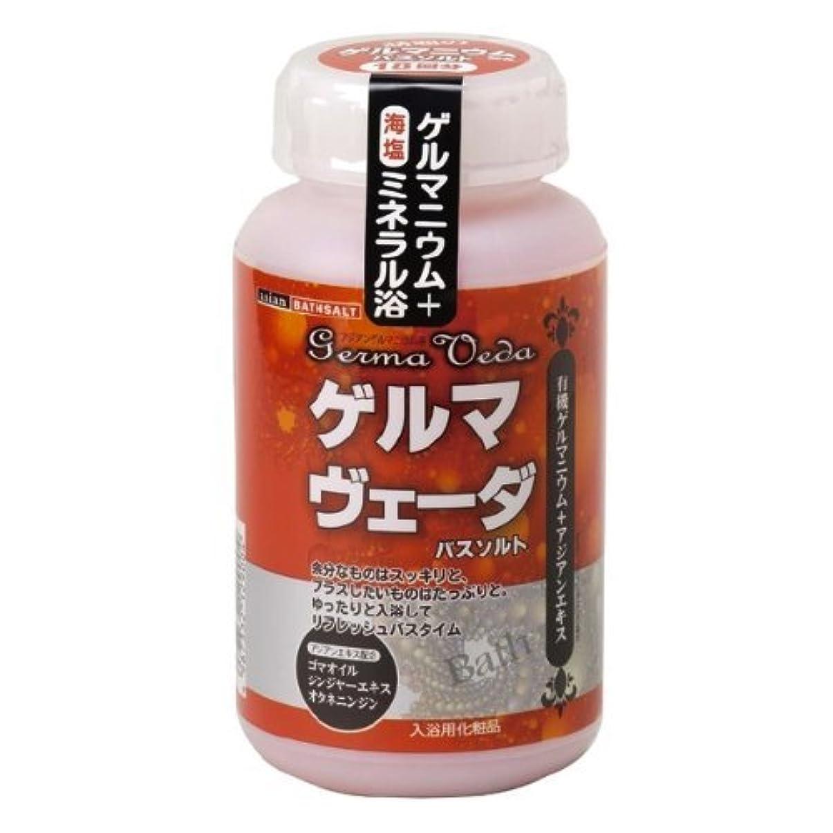 形状気分が悪い方向ゲルマヴェーダボトルタイプ630g 【ゲルマニウム粉末入浴剤】B22バスソルト