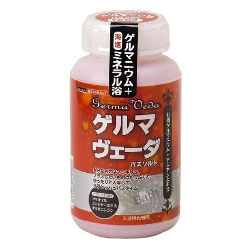 消費者確かめる花火ゲルマヴェーダボトルタイプ630g 【ゲルマニウム粉末入浴剤】B22バスソルト