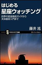 はじめる星座ウォッチング 四季の星座徹底ガイドから天体観測入門まで (サイエンス・アイ新書)