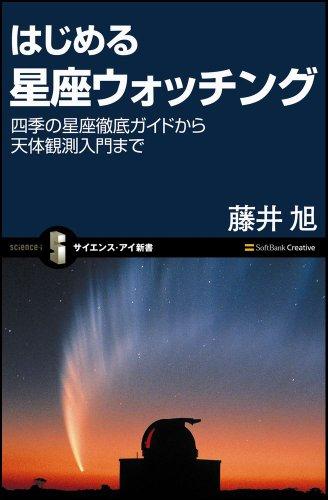 はじめる星座ウォッチング 四季の星座徹底ガイドから天体観測入門まで (サイエンス・アイ新書)の詳細を見る
