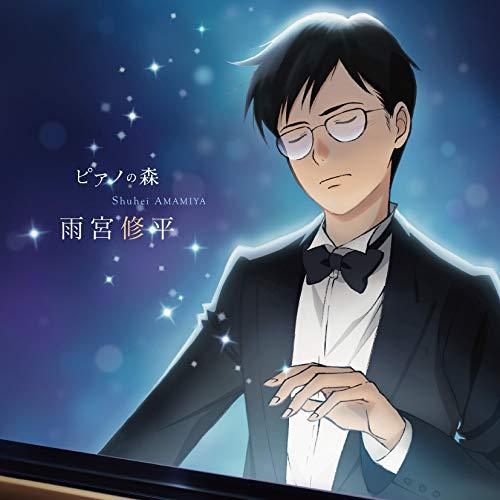 TVアニメ「ピアノの森」雨宮修平の軌跡