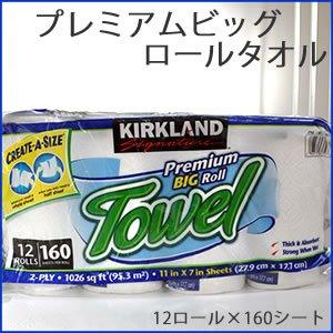 RoomClip商品情報 - KIRKLAND カークランド シグネチャー ロールタオル(ペーパータオル) 2枚重ね 160カット12ロール