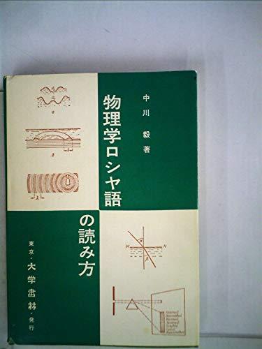 物理学ロシヤ語の読み方 (1969年)の詳細を見る