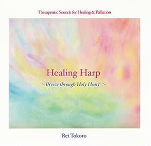 ヒーリングハープ~聖なるこころのそよ風/HealingHarp~Breeze through Holy Heart~(ヒーリングハープ・セラピーシリーズ Vol.1)
