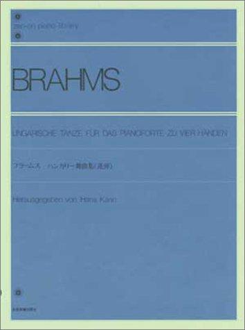 ブラームスハンガリー舞曲集(連弾)  全音ピアノライブラリー