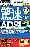 驚速ADSL 3 (スリムパッケージ版)