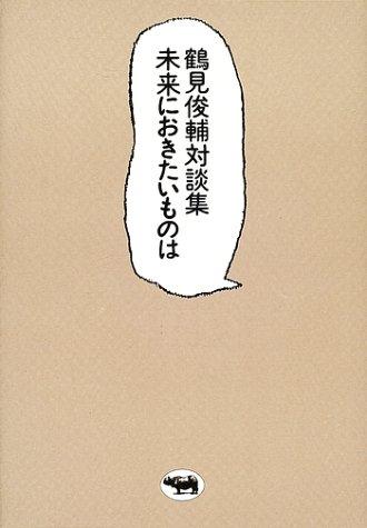 未来におきたいものは―鶴見俊輔対談集の詳細を見る