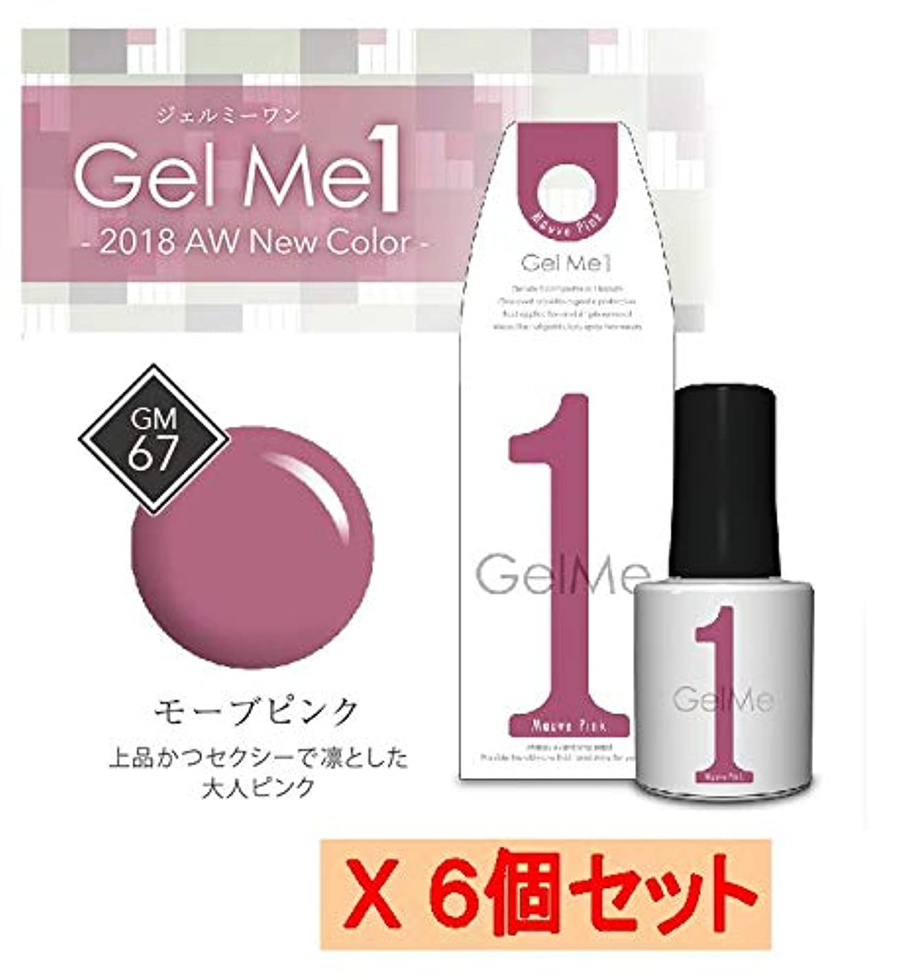 のれん民間人我慢するジェルミーワン[GelMe1] GM-67 モーヴピンク 【セルフ ジェルネイル ジェル】 X6個セット