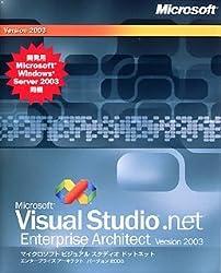 Visual Studio .NET 2003 Enterprise Architect 製品版