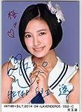 HKT48 兒玉遥 直筆サイン 生写真