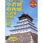 よみがえる日本の城 (20) (歴史群像シリーズ)